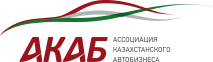 АКАБ - Ассоциация автомобильного бизнеса Казахстана