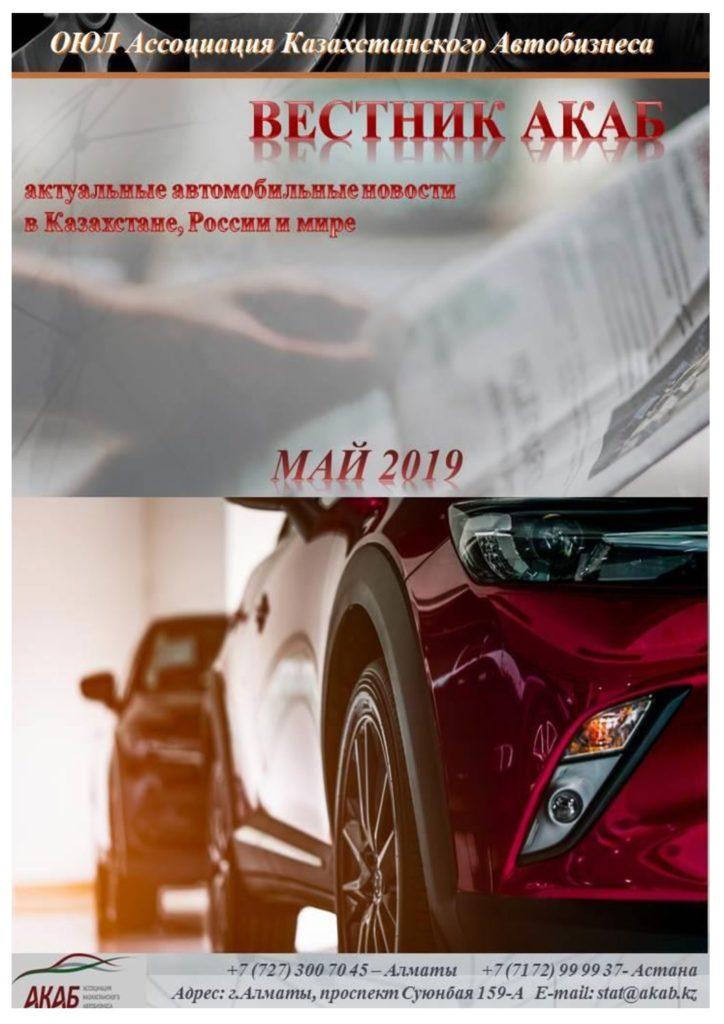 Обложка Вестника Май 2019