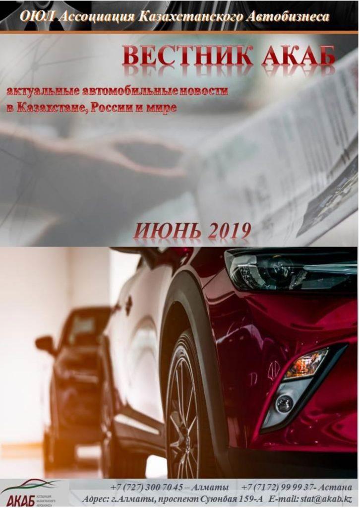 Вестник АКАБ Июнь 2019